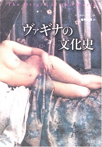 ヴァギナの文化史