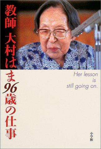 教師 大村はま96歳の仕事の詳細を見る