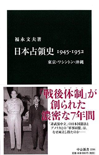 日本占領史1945-1952 - 東京・ワシントン・沖縄 (中公新書)