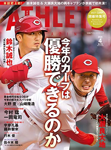 広島アスリートマガジン2021年4月号