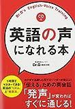 CD付 英語の声になれる本 (英語(中経))