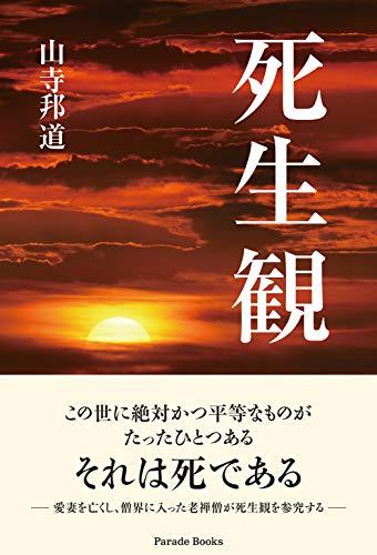 死生観 (PARADE BOOKS)