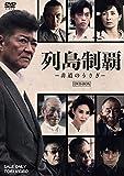 列島制覇-非道のうさぎ- DVD-BOX[DVD]