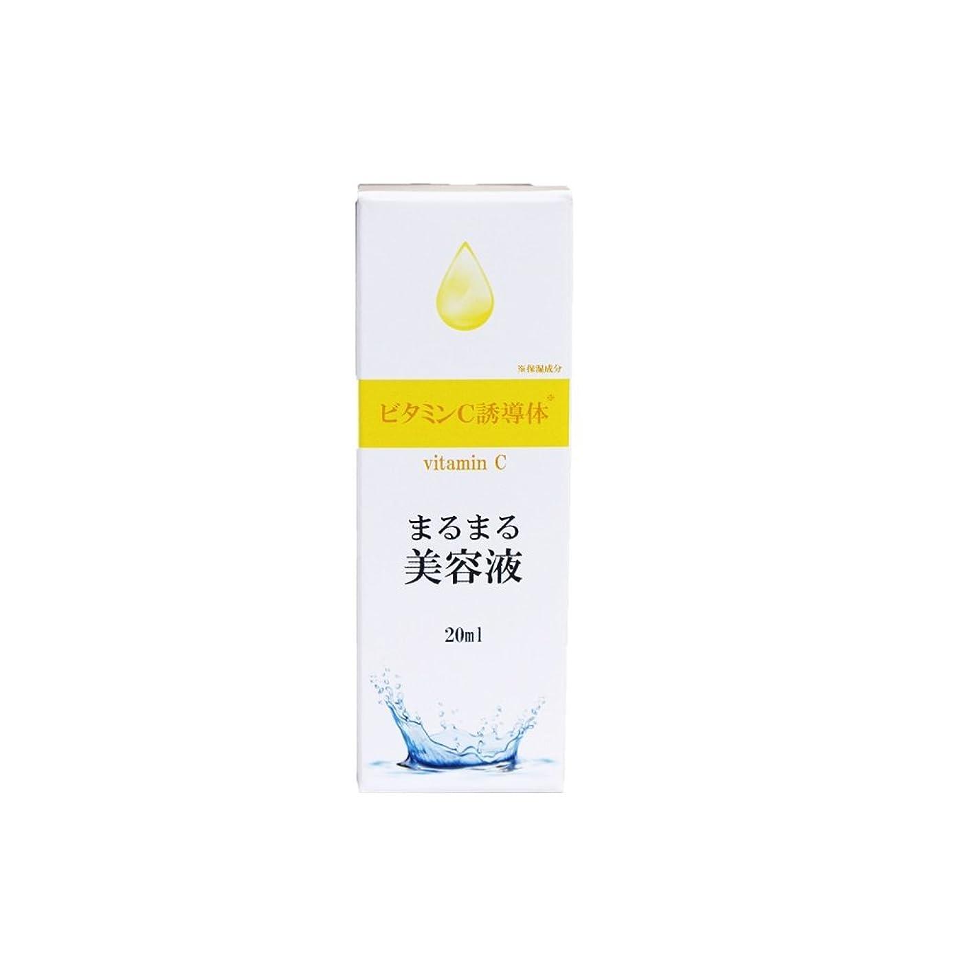 確立気分が良い盟主まるまる美容液 ビタミンC誘導体