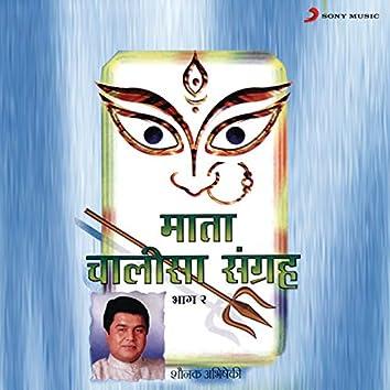 Maata Chalisa Sangrah, Vol. 2