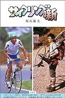 サイクリング噺