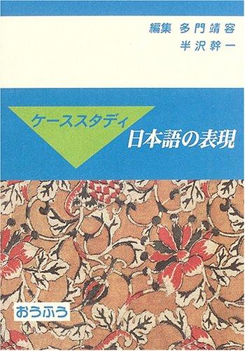 ケーススタディ 日本語の表現