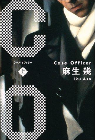 COケース・オフィサー (上)
