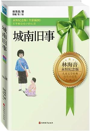 城南旧事中外名著 儿童文学 林海音 郭警 陈曦 何谦 , 9787563721177