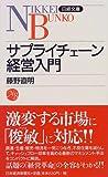 サプライチェーン経営入門 (日経文庫)