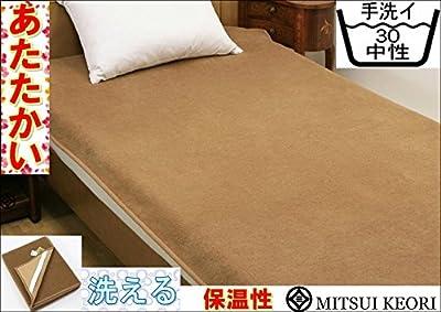 【敷きキングサイズ】 公式三井毛織 国産 プレミアム キャメル 敷き毛布 キングサイズ