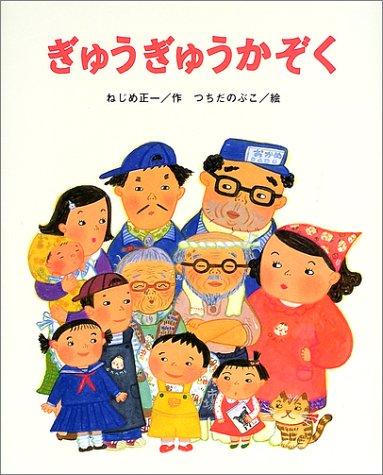ぎゅうぎゅうかぞく(ねじめ正一 作、つちだのぶこ 絵、すずき出版、2002年)ひまわりえほんシリーズ