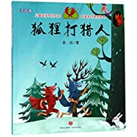 狐狸打猎人(享誉世界的经典作品,专为儿童打造的素质阅读书)