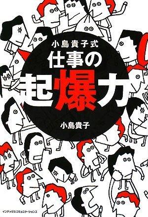 小島貴子式 仕事の起爆力の詳細を見る