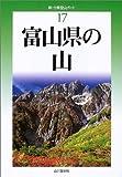富山県の山 (新・分県登山ガイド)