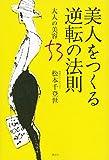 美人をつくる逆転の法則 大人の美容53 (講談社の実用BOOK)