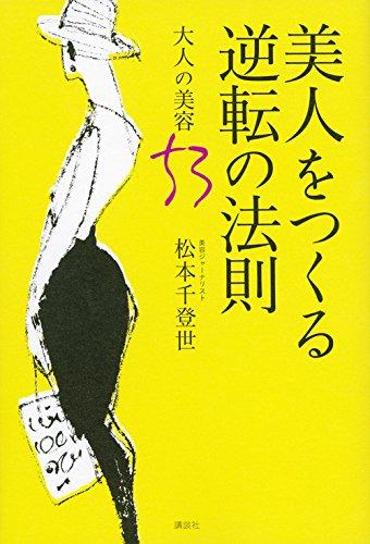 美人をつくる逆転の法則 大人の美容53 (講談社の実用BOOK)の詳細を見る