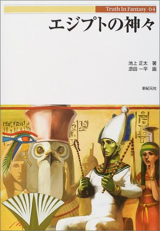 エジプトの神々 (Truth In Fantasy)