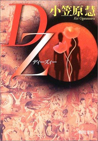 DZ (角川文庫)