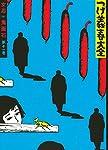 つげ義春大全 第十一巻 女忍 鬼面石 (KCデラックス)