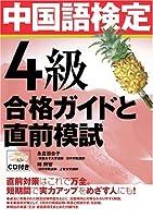 中国語検定4級 合格ガイドと直前模試 ([CD+テキスト])