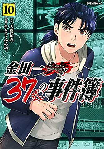 金田一37歳の事件簿(10) (イブニングKC)