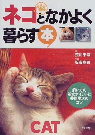 ネコとなかよく暮らす本―飼い方の基本ポイントと共同生活のコツの詳細を見る