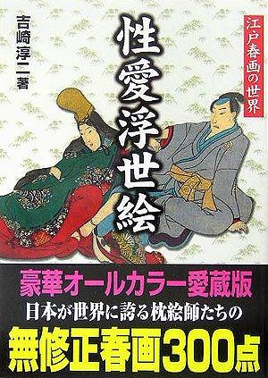 性愛浮世絵―江戸春画の世界 (コスミック文庫)の詳細を見る