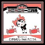 カニカニカーニバル (feat. カニつん)