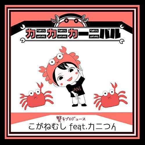 koganemushi & KANI PRODUCE feat. KANITSUN