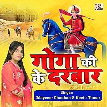 Goga Ji Ke Darbar (Hindi)