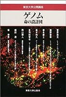 ゲノム―命の設計図 (東京大学公開講座)