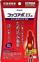 【第2類医薬品】コッコアポEX錠 60錠 ×3