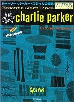 チャーリーパーカースタイルの研究/ギター(CD付) (エッセンシャル・ジャズ・ライン)