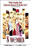 8人の女たち デラックス版 [DVD]