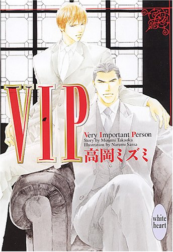 VIP (講談社X文庫 ホワイトハート)の詳細を見る