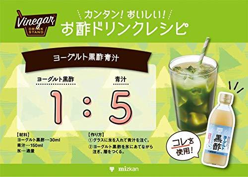 ミツカンヨーグルト黒酢500ml機能性表示食品