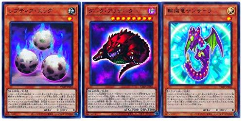 遊戯王 レプティア・エッグ ダーク・アリゲーター 輪廻竜サンサーラ 3枚セット
