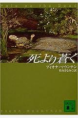 死より蒼く (講談社文庫) Paperback Bunko