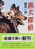 猟犬探偵 (新潮文庫)