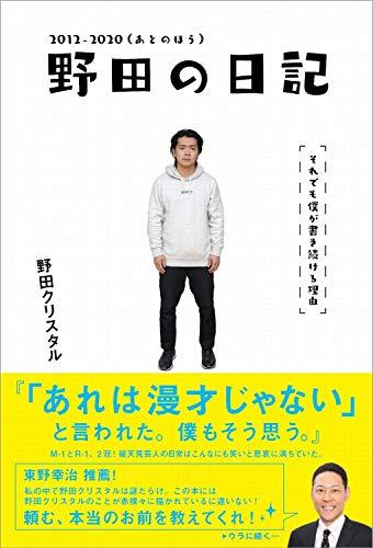 野田の日記 -2012-2020(あとのほう)それでも僕が書き続ける理由 (ヨシモトブックス) - 野田 クリスタル