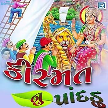 Kismat Nu Pandadu