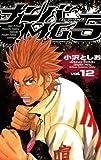 ナンバMG5(12) (少年チャンピオン・コミックス)