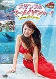 九州青春銀行~スザンヌの水族館でマーメイドショー![DVD]