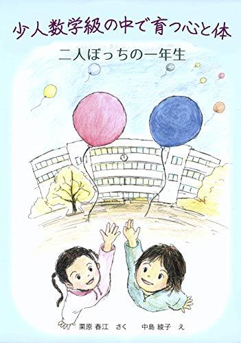 少人数学級の中で育つ心と体 〜二人ぼっちの一年生〜