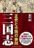 三国志: 正史と小説の狭間 (Panda_HISTORY) - 満田 剛
