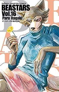 BEASTARS ビースターズ コミック 1-16巻セット