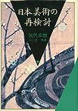 日本美術の再検討