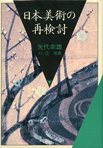 日本美術の再検討の詳細を見る