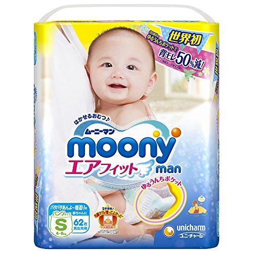 【パンツ Sサイズ】ムーニーマンエアフィット オムツ (4~8kg)62枚